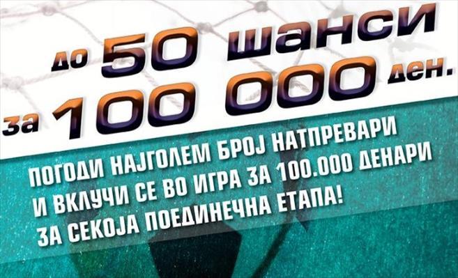 Слика од Освој 100 000 денари секоја недела само во Sport Life!