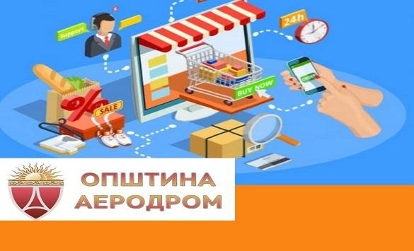 Слика од Општина Аеродром објавува Јавен повик за онлајн работа и достава  на неопходни прехранбени продукти