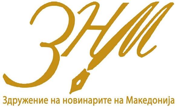 Слика од ЗНМ: Уредбата на Владата за помош на медиумите е селективна и не ги опфаќа сите медиуми