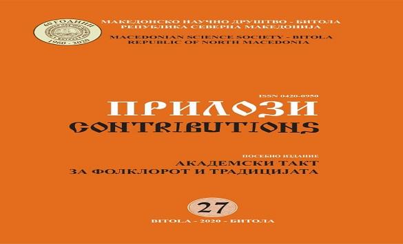 """Слика од Публикација и научен собир """"Академски такт за фолклорот и етнологијата"""""""