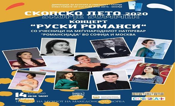 """Слика од Концерт """"Руски романси"""" вечер на """"Скопско лето"""""""