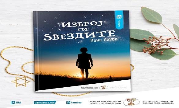 """Слика од Романот """"Изброј ги ѕвездите"""" е вистинска приказна за хероизмот на 10-годишната Анемари за времето на холокаустот во Данска"""