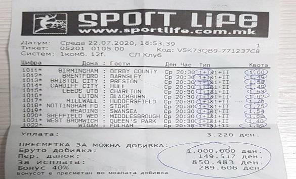 "Слика од Англиската драма на Скопјанец му донесе добивка, Sport Life ""олеснет"" за милион денари"