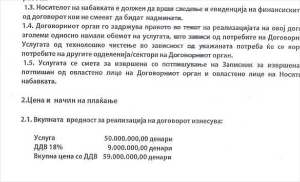 """Слика од ВМРО-ДПМНЕ: Договорот на Заев со """"СВ Инвест"""" во вредност од 1 милион евра се плаќа од џебот на граѓаните преку поскапата струја"""