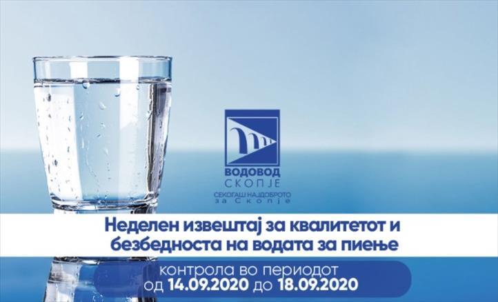 Слика од Водата во Скопје квалитетна и безбедна за пиење