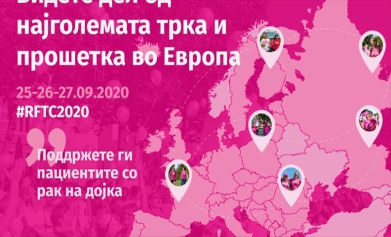 Слика од Настани во 14 градови по повод кампањата за борба против ракот на дојката