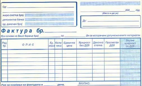 Слика од Донесени измени на Законот за ДДВ, фактурите ќе може да се праќаат и електронски