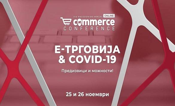 Слика од Трета годишна конференција за е-трговија