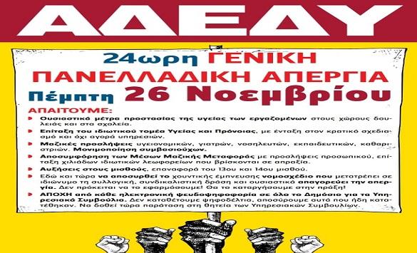 Слика од Утре генерален штрајк во Грција, денеска прекин на работа на контролорите на летање