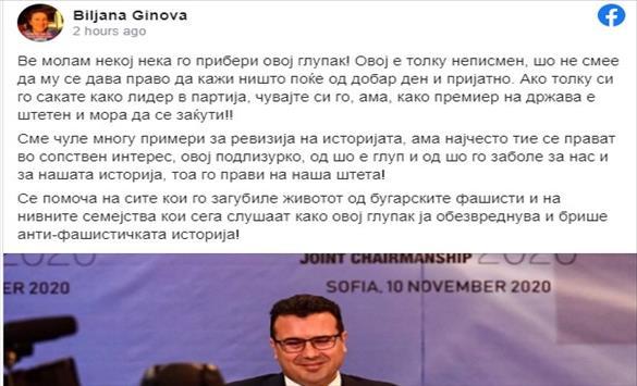 """Слика од Внуката на Мирка Гинова: Премиерот штотуку се помо*а на сите кои загинале од Бугарскиот """"администратор"""""""