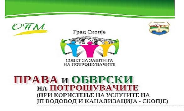 Слика од ОПМ ќе промовира три нови брошури