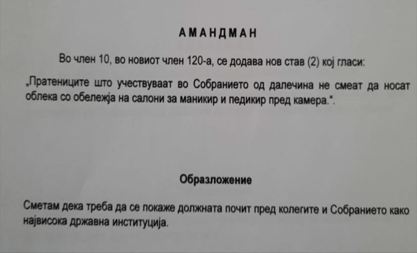 Слика од И Заев со слика од амандмани од Левица ги обвини ВМРО-ДПМНЕ и Мицкоски