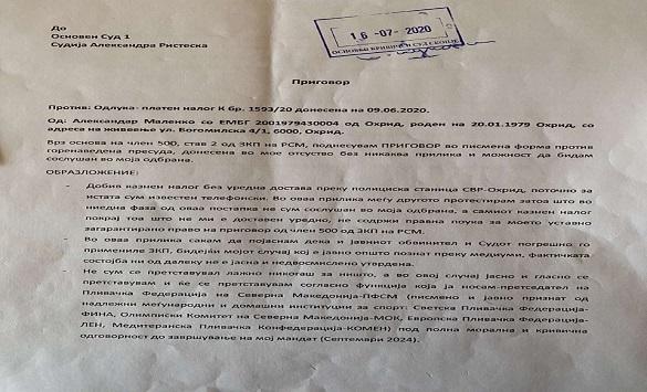 Слика од ПФСМ со демант дека Маленко добил условна казна затвор