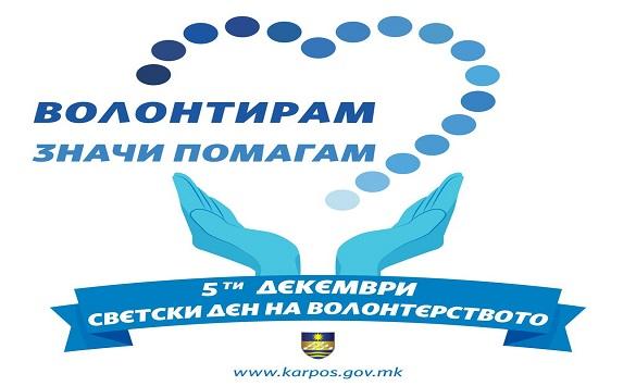 Слика од Карпош се заблагодарува на волонтерите кои помагаат во ек на пандемијата
