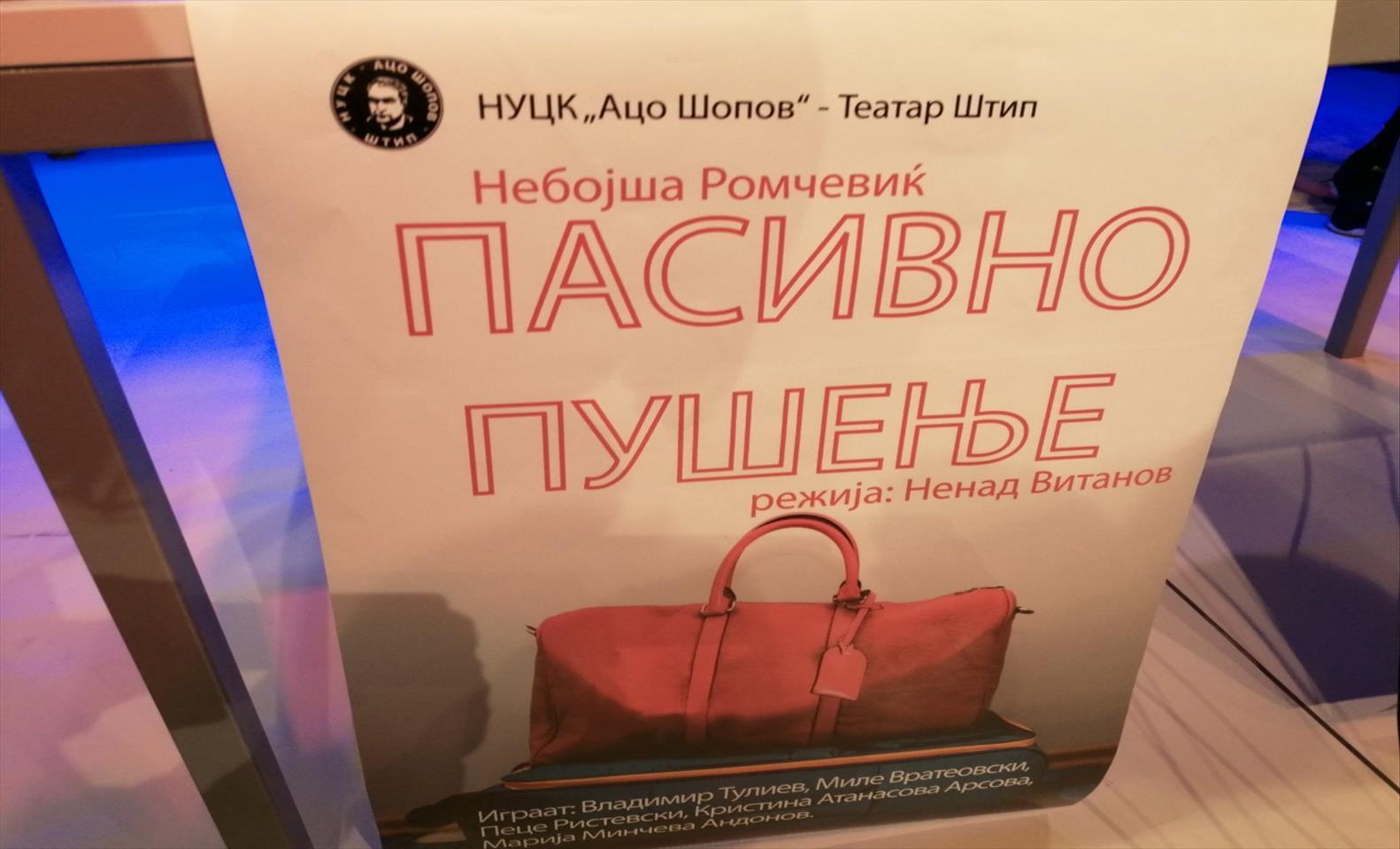 """Слика од """"Пасивно пушење"""" утре премиерно во Штипскиот театар"""