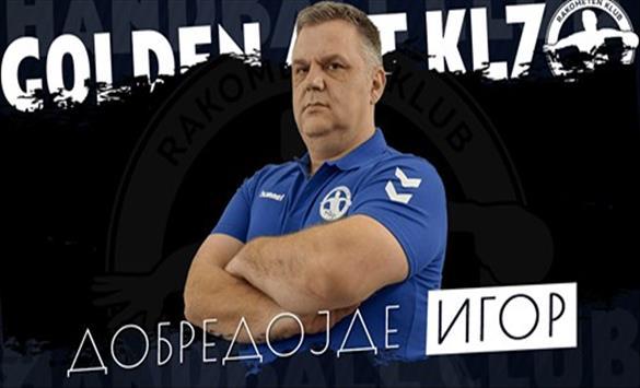 Слика од Котески нов тренер на Голден Арт КЛ7