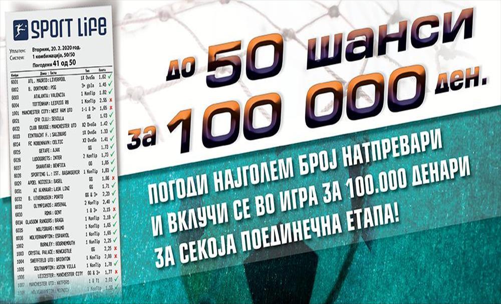 Слика од ДО 50 ШАНСИ ЗА 100 000 ДЕНАРИ  - АКЦИЈА НА SPORT LIFE ЗА ТИКЕТ СО НАЈМНОГУ ПОГОДЕНИ НАТПРЕВАРИ!
