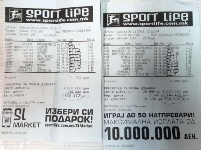 """(Фото) Скопјанец има за частење: Со еден """"удар"""" до два милиона во Sport Life!"""