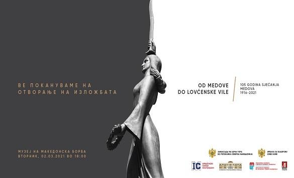 """Слика од Изложба """"Од медове до ловченске виле"""" во Музејот на Македонската борба"""