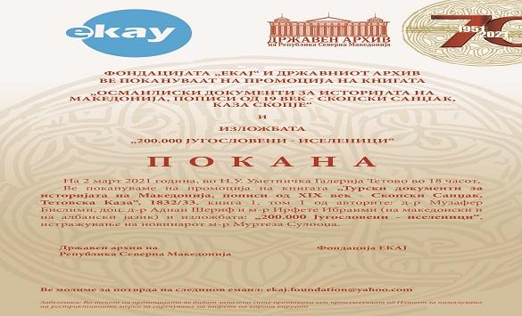 """Слика од Промоција на книгата """"Турски документи за историјата на Македонија, пописи од XIX век – Скопски Санџак, Тетовска Каза"""""""
