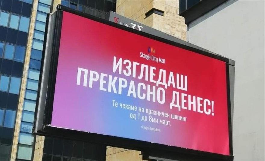 Слика од Насмевнете се, претстои цела недела за уживање во Скопје Сити Мол