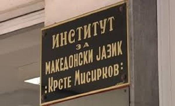 Слика од Свечено отворање на подновената спомен-соба на Крсте Мисирков
