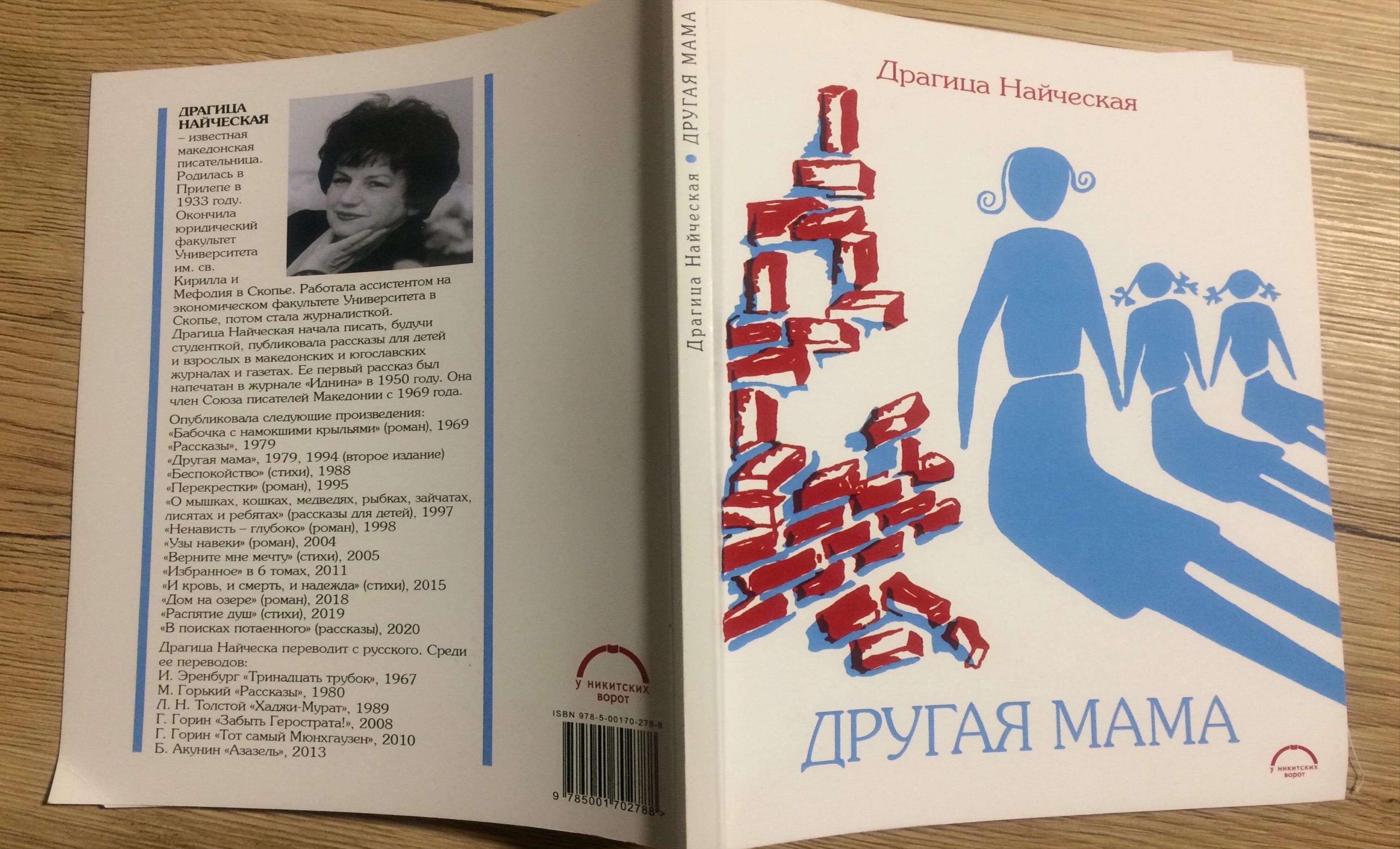 """Слика од Романот """"Друга мајка"""" на Драгица Најческа издаден на руски јазик"""