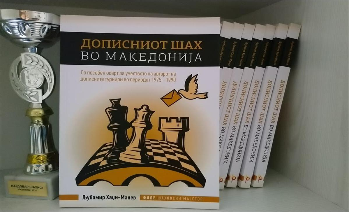 """Слика од Објавена монографијата """"Дописниот шах во Македонија"""""""