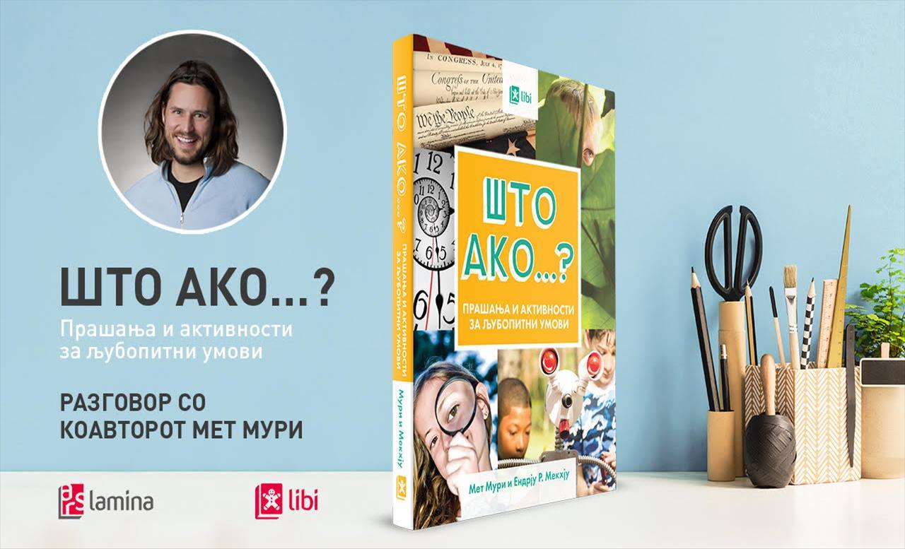 """Слика од Онлајн-промоција на книгата """"Што ако...?"""" која ги мотивира децата да поставуваат прашања, наместо да даваат само одговори"""