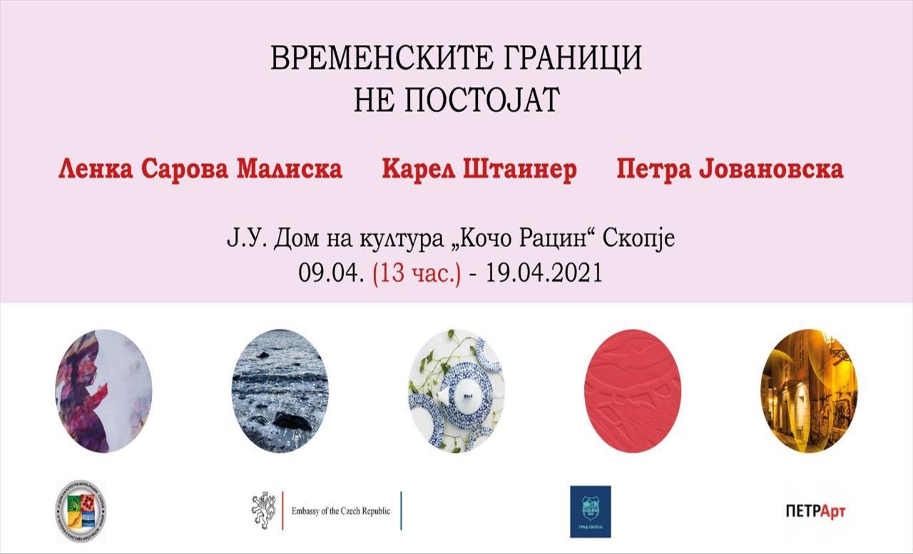 """Слика од Меѓународна ликовна изложба """"Временските граници не постојат"""""""