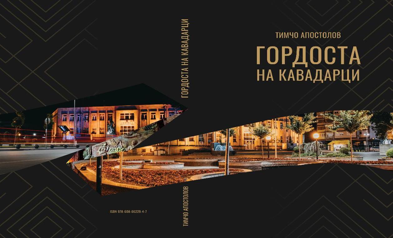 """Слика од Објавена монографија """"Гордоста на Кавадарци"""" од  Тимчо Апостоловски"""