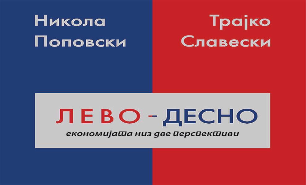 """Слика од """"Лево-Десно, економијата од две перспективи"""" од Никола Поповски и Трајко Славевски"""