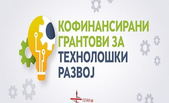 Слика од ФИТР ќе ја презентира анализата на апликантите од јавниот повик за грантови за технолошки развој