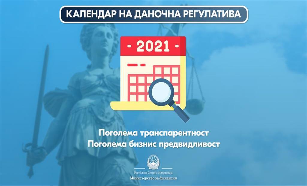 Слика од Календар на даночна регулатива - нова алатка на МФ за зголемена транспарентност и предвидливост во бизнис-околината