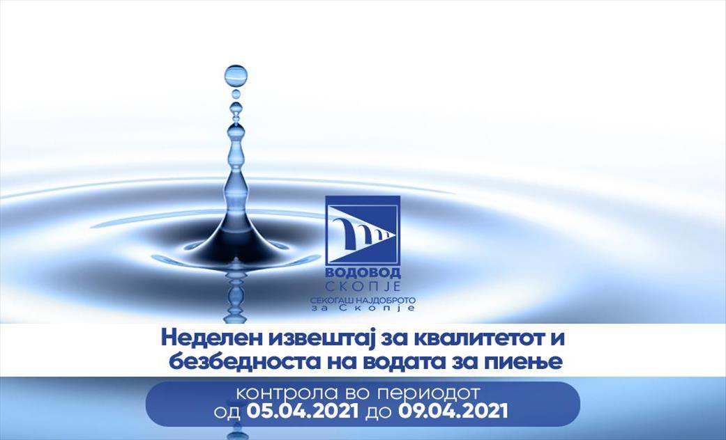 Слика од Водата во Скопје безбедна за пиење