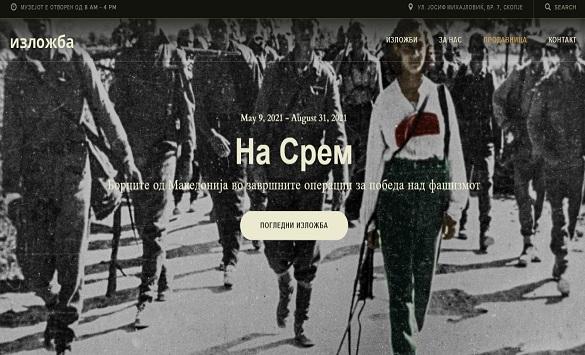 """Слика од Изложба """"На Срем"""" по повод Денот на победата над фашизмот и Денот на Европа"""