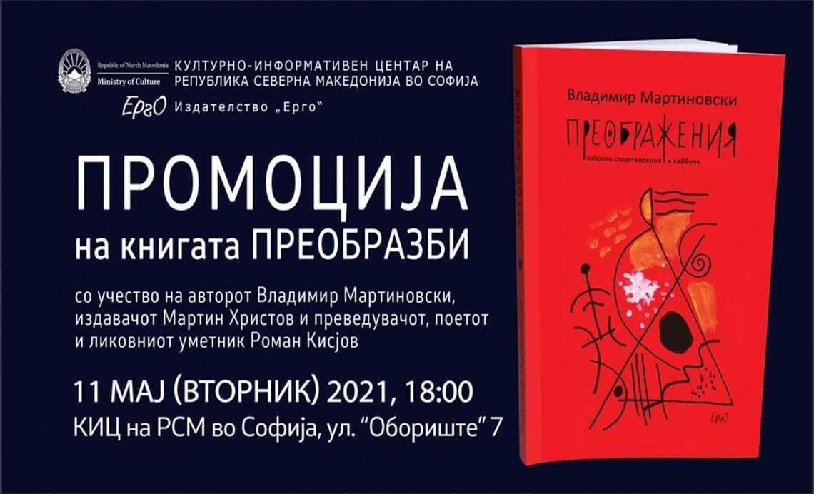 """Слика од Промоција на """"Преобразби"""" во македонскиот КИЦ во Софија"""