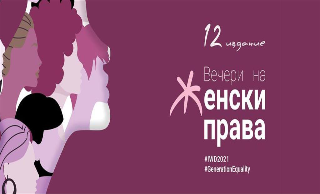 """Слика од Во рамки на 12. издание на """"Вечерите на женски права"""", филмски проекции од 14 до 16 мај"""