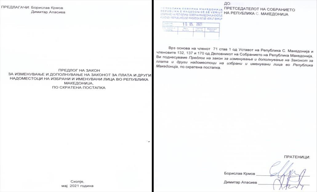 Слика од Левица поднесе Предлог-закон за намалување на платите на уставните судии