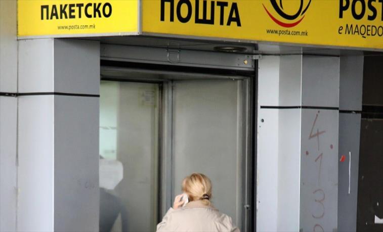 Слика од Оваа година 30 граѓани се пожалиле за услугите на Агенцијата за пошти, откриени 8 диви поштенски компании