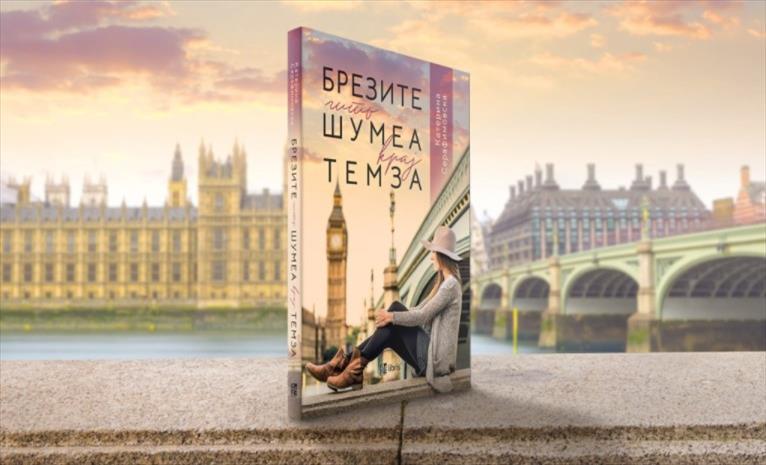 """Слика од Промоција на """"Брезите што шумеа крај Темза"""" од Катерина Серафимовска"""