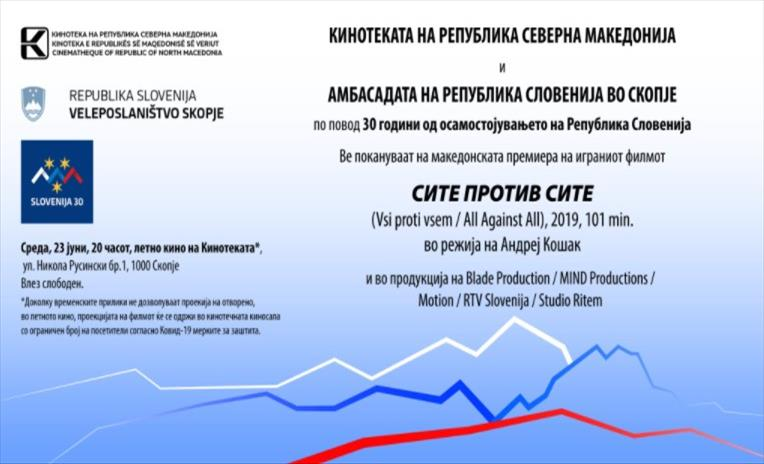 """Слика од Премиера на филмот """"Сите против сите"""" во чест на 30 години независност на Република Словенија"""