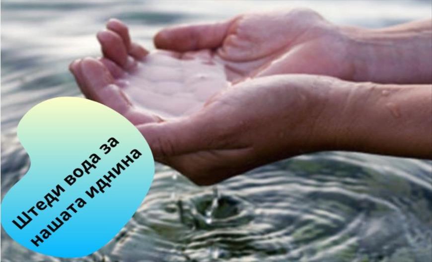 Слика од Апел до скопјани рационално да ја користат водата во деновите со екстремно високи температури