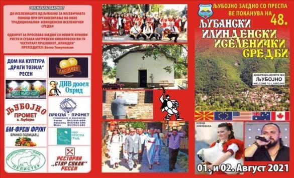 """Слика од Традиционални """"Љубански Илинденски иселенички средби"""" денеска и утре во Љубојно"""