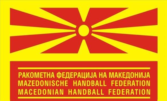 Слика од РФМ: Одложен стартот на ракометното првенство поради трагедијата во Тетово