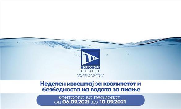 Слика од Водата во Скопје е добра и безбедна за пиење
