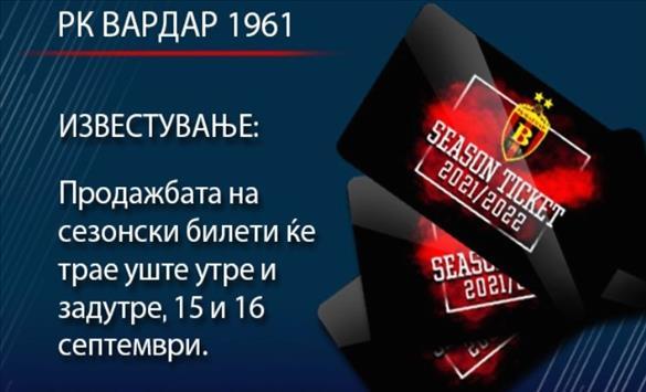 Слика од Два дополнителни дена за продажба на сезонските билети за натпреварите на РК Вардар
