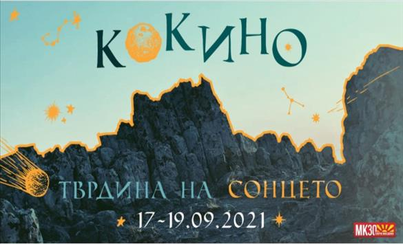 """Слика од Мултимедијалниот фестивал """"КОКИНО – Тврдина на Сонцето"""" со тридневна програма"""
