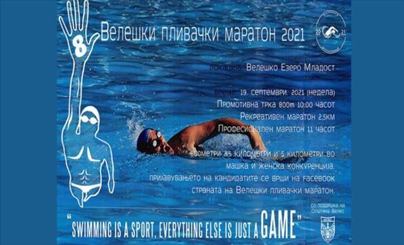 """Слика од На езерото """"Младост денеска ќе се одржи 8-от """"Велешки пливачки маратон 2021"""""""