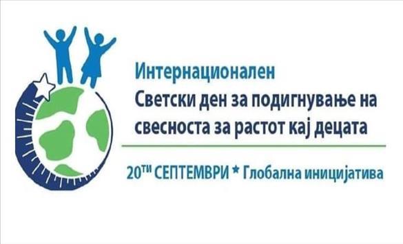 Слика од Светски ден за подигнување на свесноста за растот кај децата
